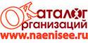Каталог организаций наенисее.ру