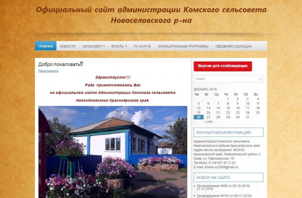 komskij-selsovet