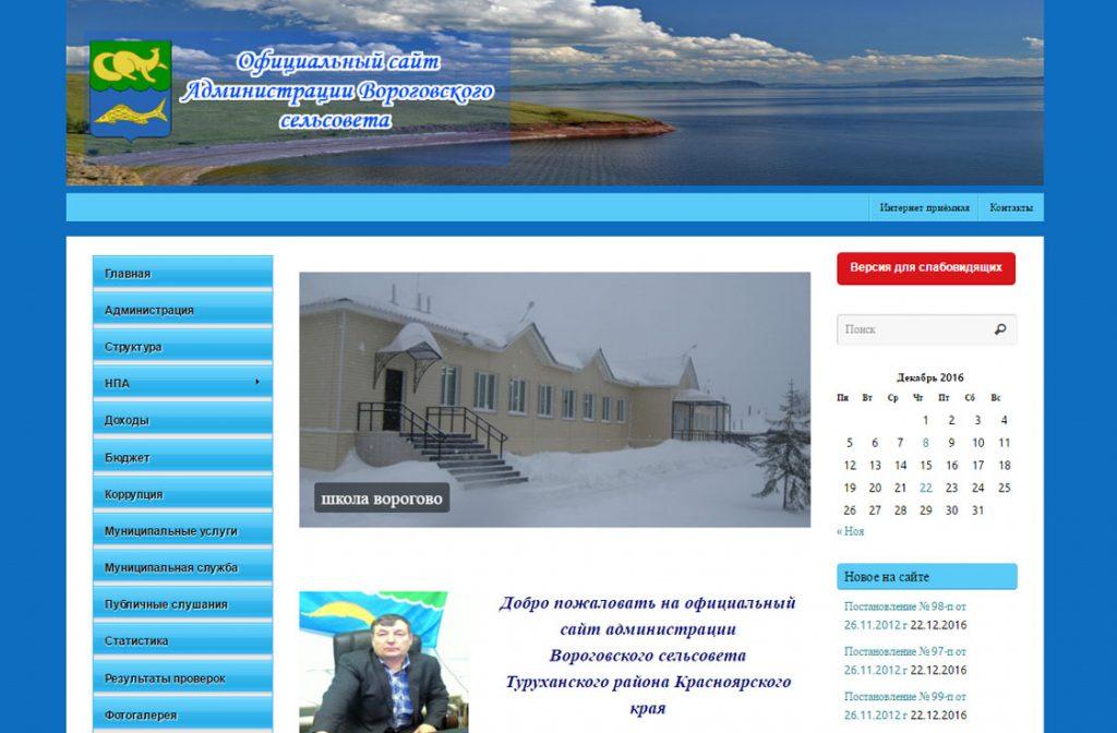 vorogovo-selsovet