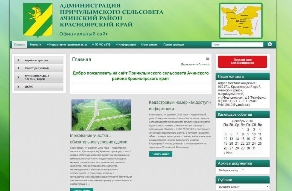 prichulymskij-administraciya