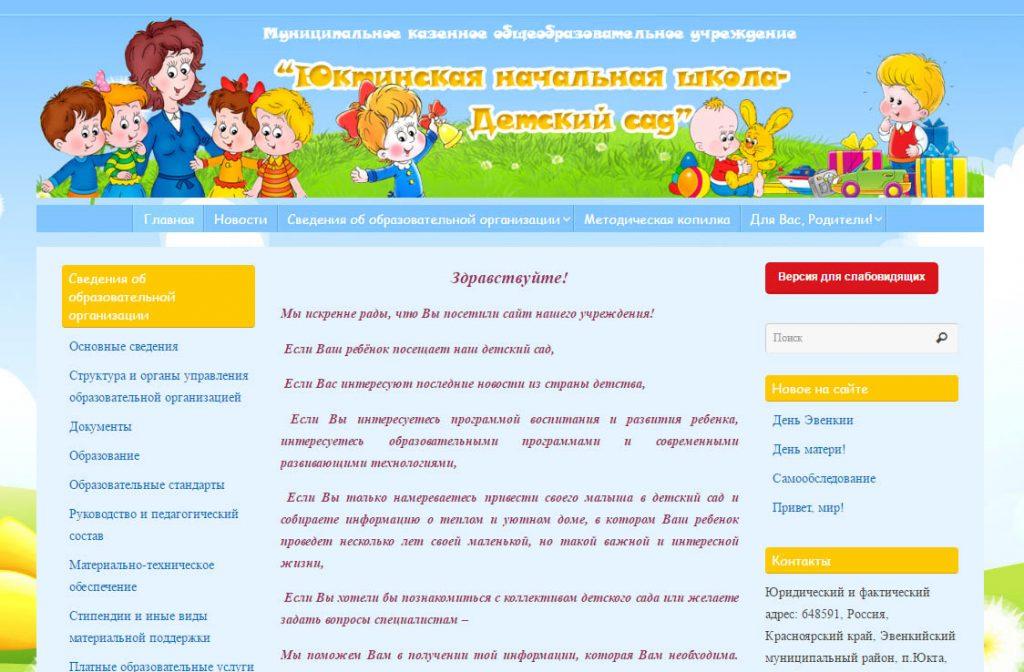 yuktinskaya-shkola