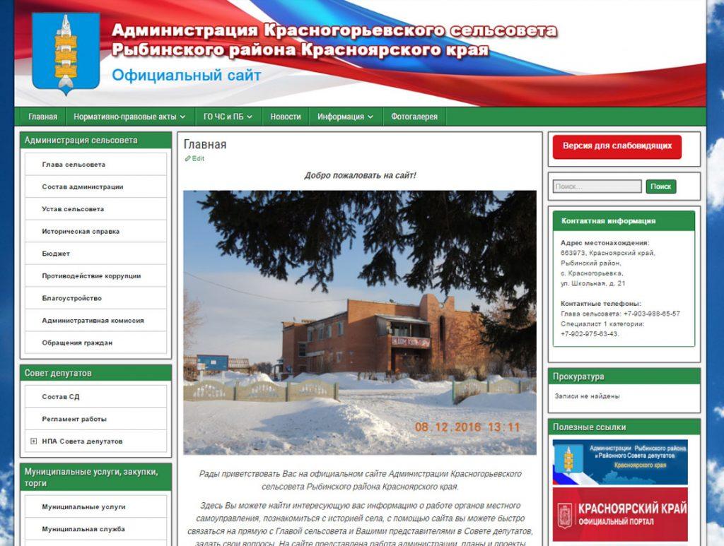krasnogorevskij-selsovet